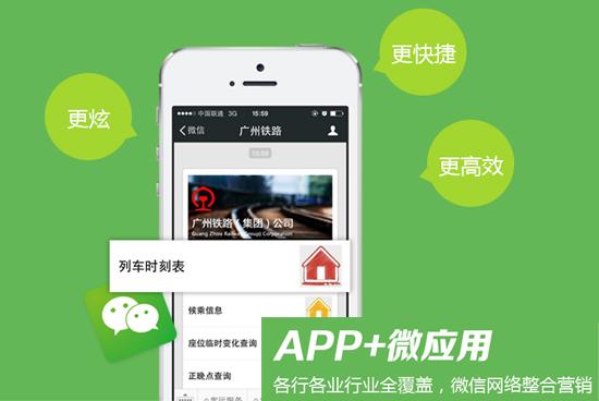 app加上微营销