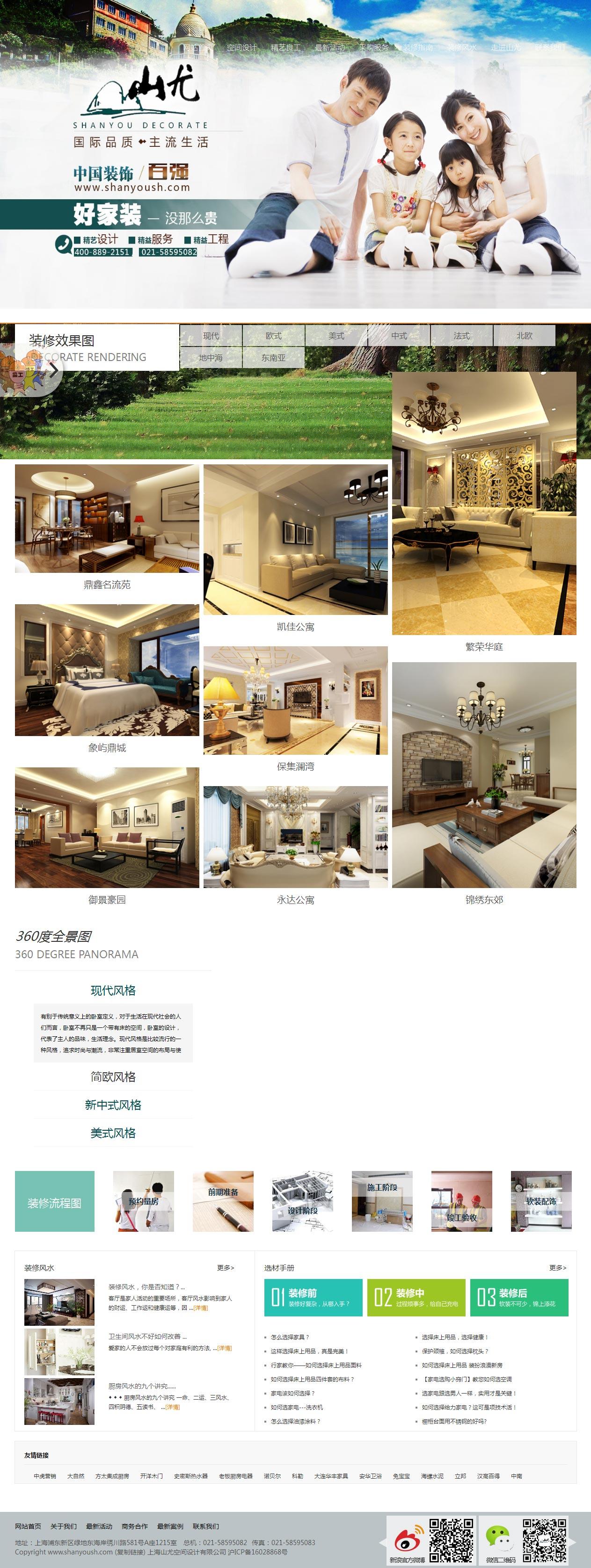 """上海山尤空间设计有限公司,公司具有设计施工一体化乙级资质,主要从事公寓、别墅、办公楼、酒店等的设计与施工,己通过ISO900质量管理体系认证,将为上海室内装饰行业协会团体会员单位。公司全体组织过2010年由""""新高度培训机构""""主讲的执行力培训。公司现拥有10多名资深室内设计师,施工管理与产品管理人员;由6名项目经理…"""